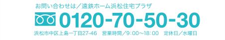 お問い合わせは/遠鉄ホーム浜松住宅プラザ 0120-70-50-30 営業時間/9:00〜18:00 定休日/水曜日